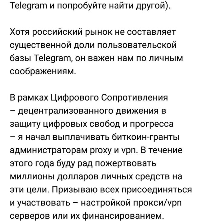 Свежак от Дурова в вк. Скриншот, Мнение, Telegram, Дуров, ВКонтакте