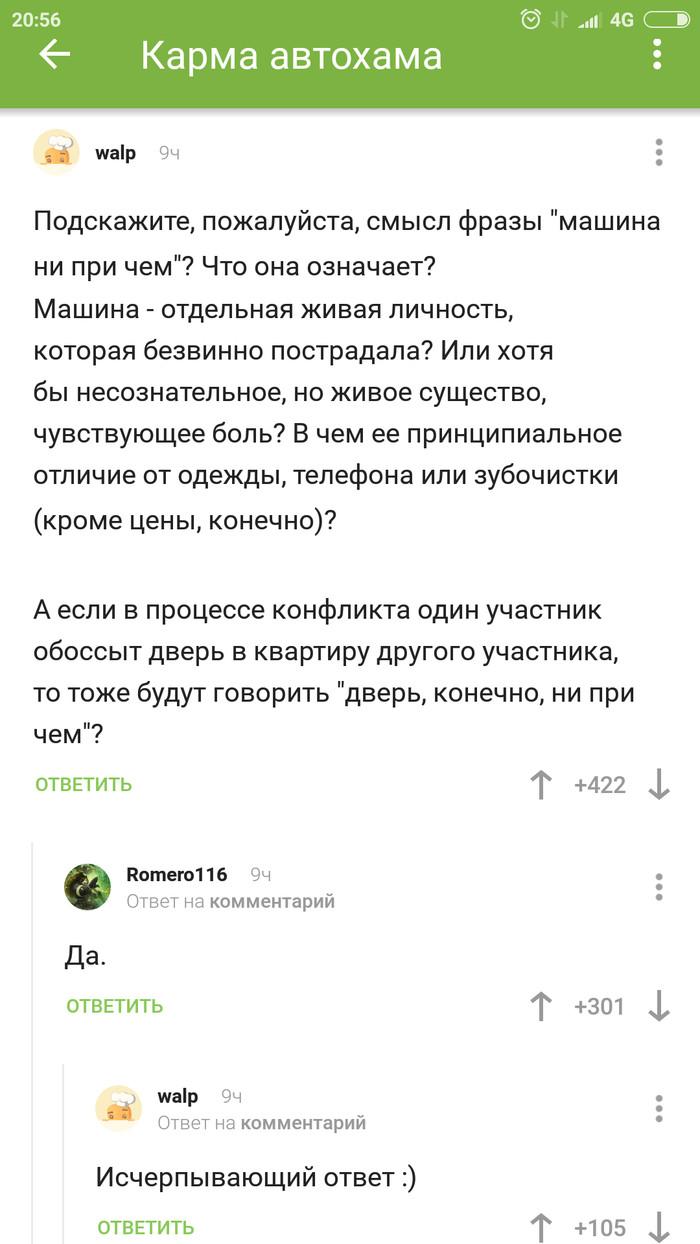Универсальный ответ