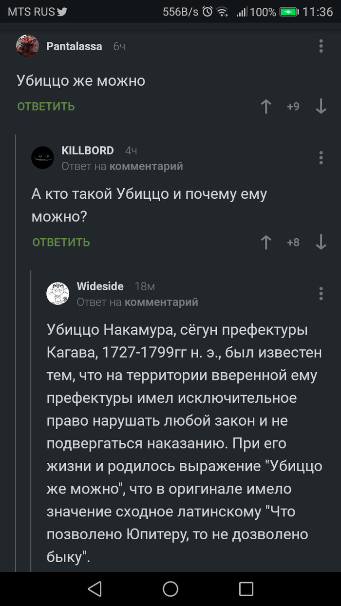 Убиццо Комментарии на пикабу, Юмор, Шутка, Последний самурай, Скриншот