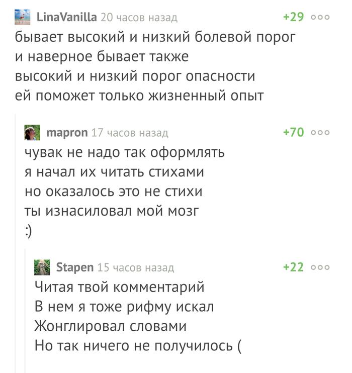 Белый стих Комментарии, Скриншот, Поэзия, Восприятие