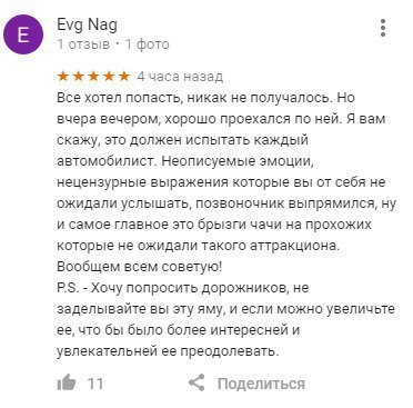 ДостопримечательностьНовосибирска Яма, Достопримечательности, Длиннопост