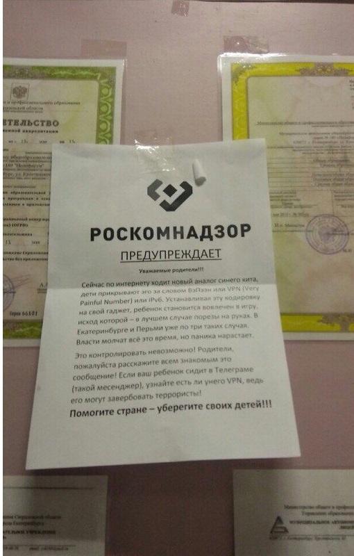 VPN или новый синий кит Vpn, Telegram, Роскомнадзор, Длиннопост