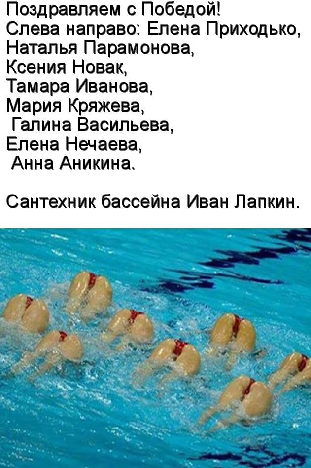 Синхронное плавание. Синхронное плавание, Фотография, Сантехника