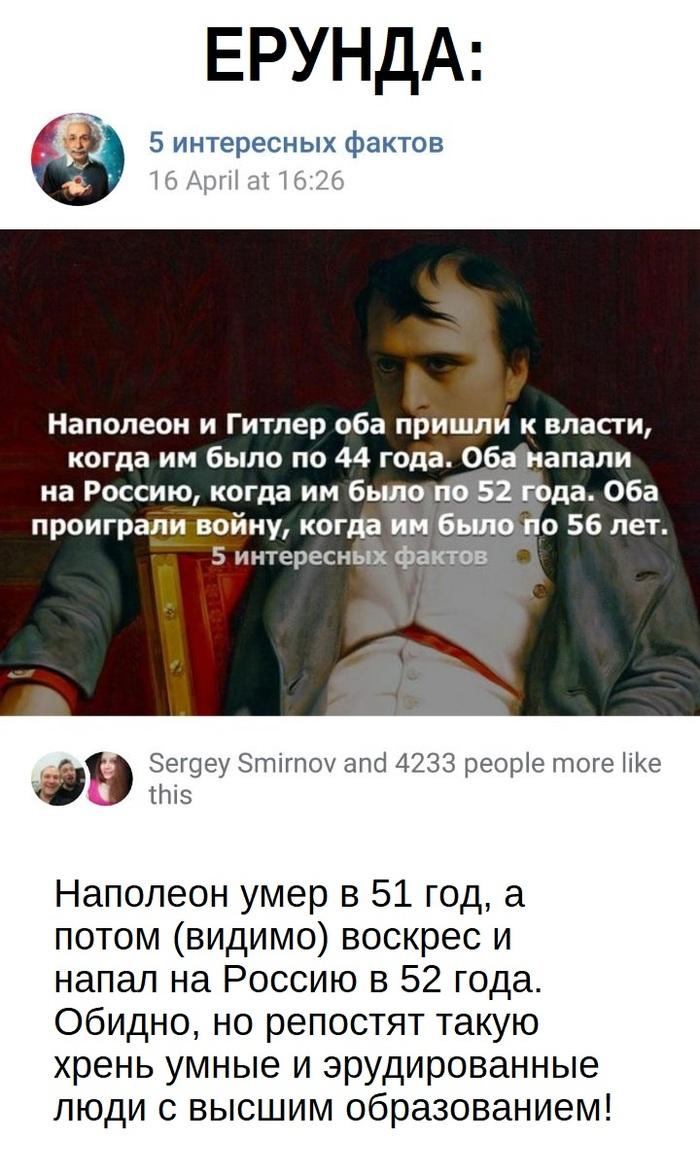 Стопфейк Fail, Наполеон, Интеллект, Адольф Гитлер, Эрудиция