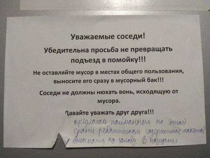 Дополнил мысль объявления Краснодар, Объявление, Мусор, Пакет с мусором