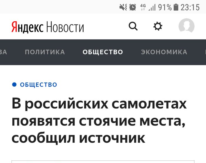 Уступите бабушке место Самолет, Скриншот, Яндекс новости, Яжмать, Бабушка, Юмор, Место