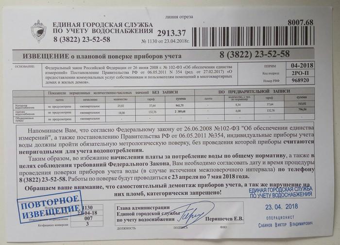 Снова липовая поверка приборов учета воды в ящике Извещение, Липа, Томск