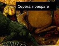 Щекотка Щекотка, Моё, Страдающее средневековье, Длиннопост