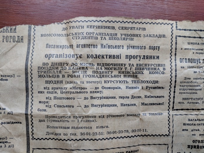 Вдогонку к газетам из прошлого века. Газеты, 1970, Ретро, Находка, Объявление, Длиннопост