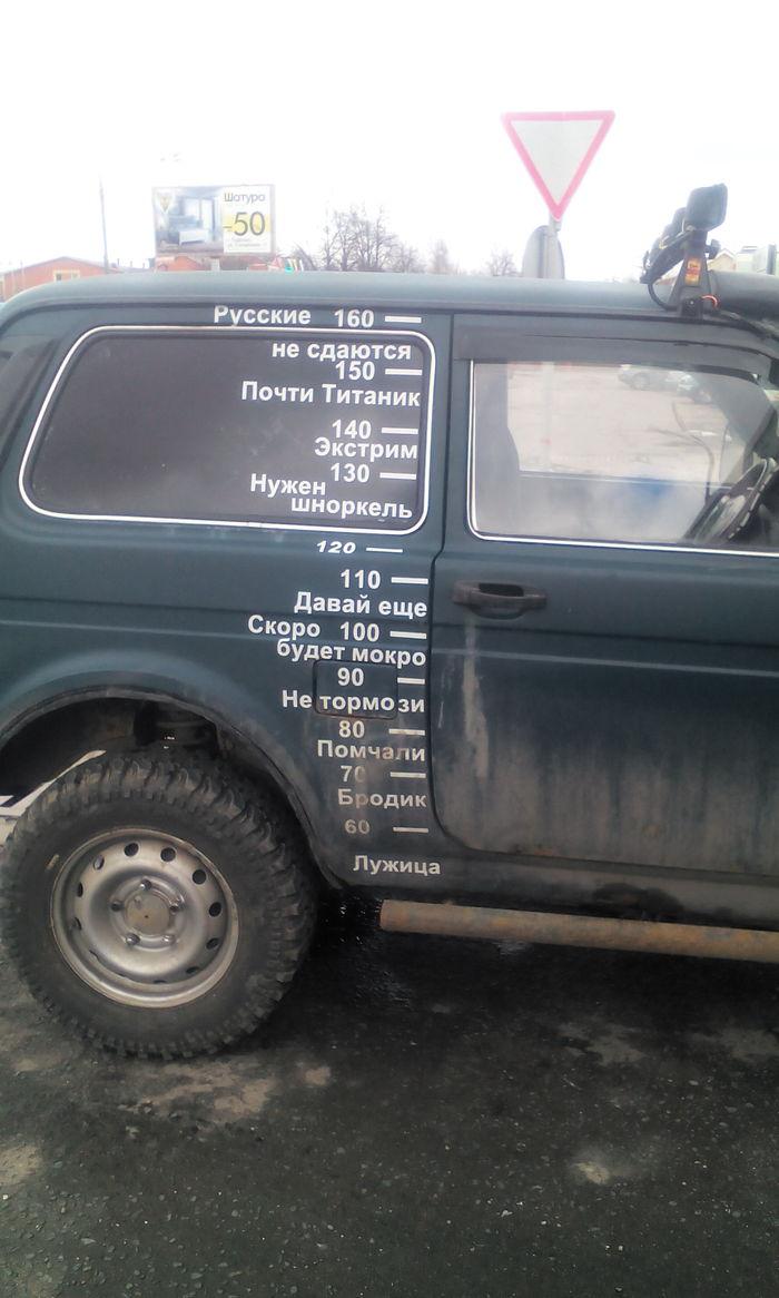 Русские не сдаются. Фотография, Бездорожье, Нива, Длиннопост, Авто