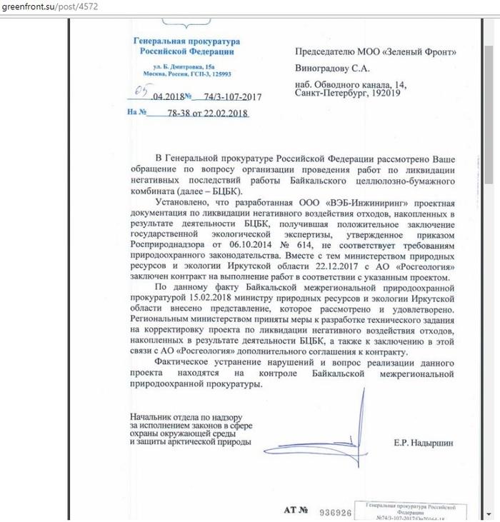 Рекультивации отходов Байкальского ЦБК в 2018 году не будет (Фоторепортаж из Байкальска) БЦБК, Байкал, Байкальск, Росгеология, Экология, Длиннопост