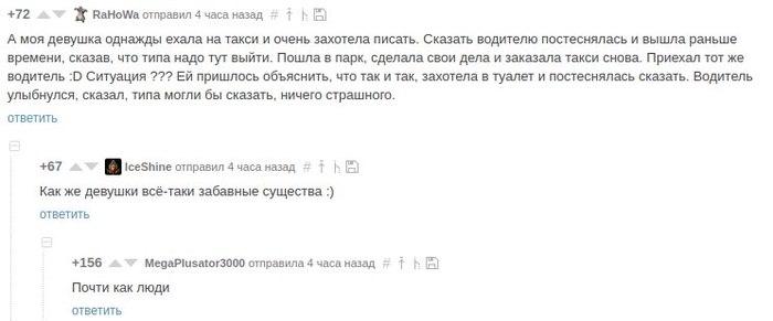 Девушки Скриншот, Комментарии на пикабу, Женская логика