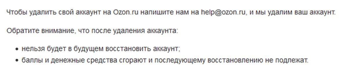 А вы знали, что нельзя так просто удалить аккаунт на Ozon.ru  c114e90b165