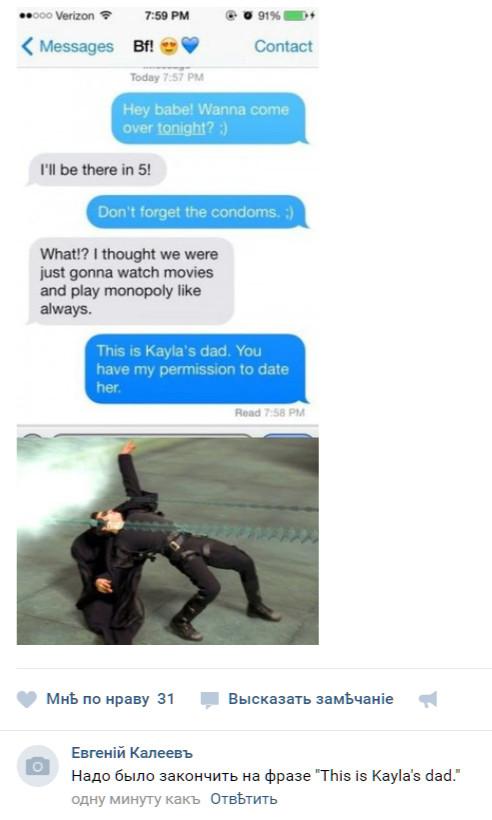 This is Kayla's dad Скриншот, Комментарии, Смс, Нео