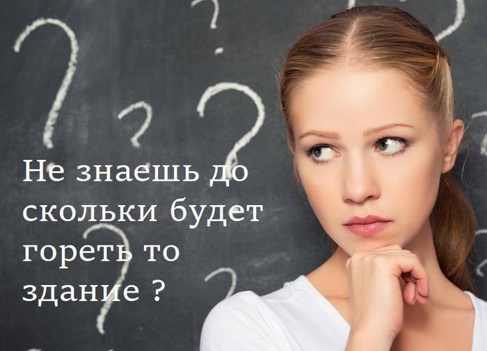 Дилемма Яндекс, Пюдипай, Пожар, Тонкий юмор