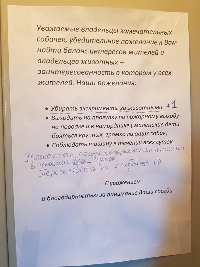 Добрые соседи Соседи, Лифт, Комментарии
