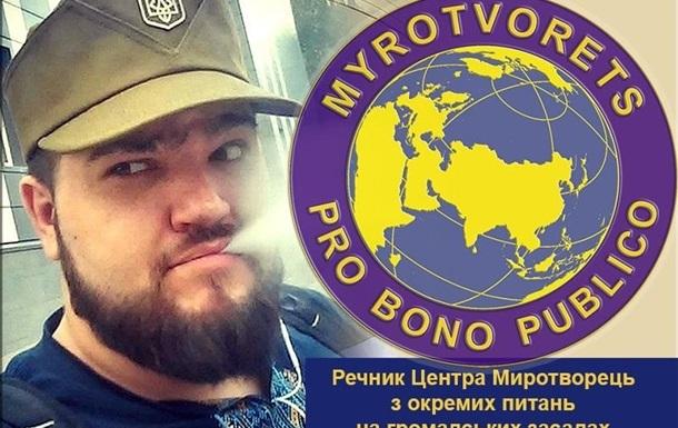 Пранкер Вольнов стал спикером сайта Миротворец Украина, Политика, Сайт Миротворец, Вольнов