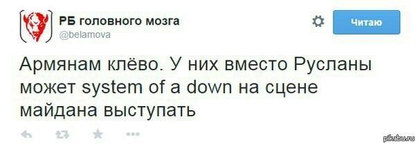 Всё новое - хорошо забытое старое Армения, Баян, Юмор, System of a Down