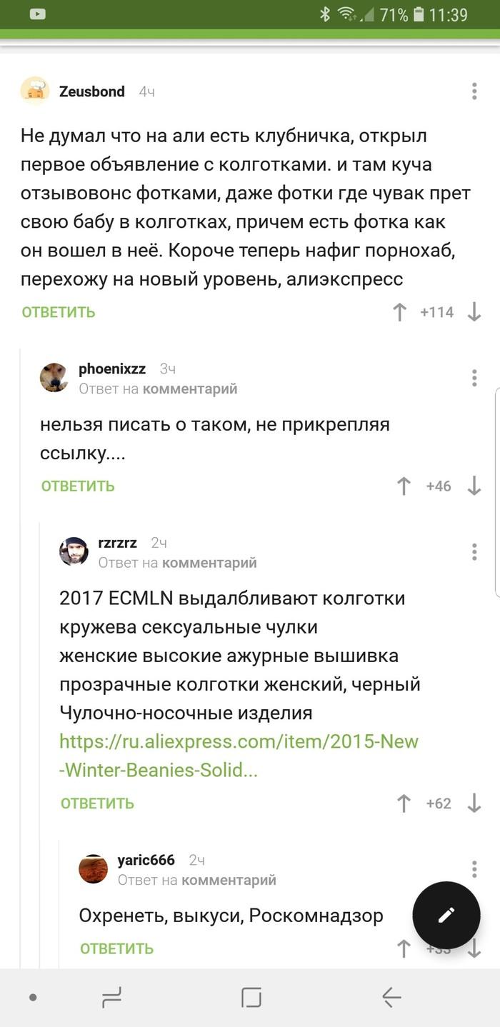Нафиг Порнхаб. pornhub, Комментарии, комментарии на пикабу, скриншот