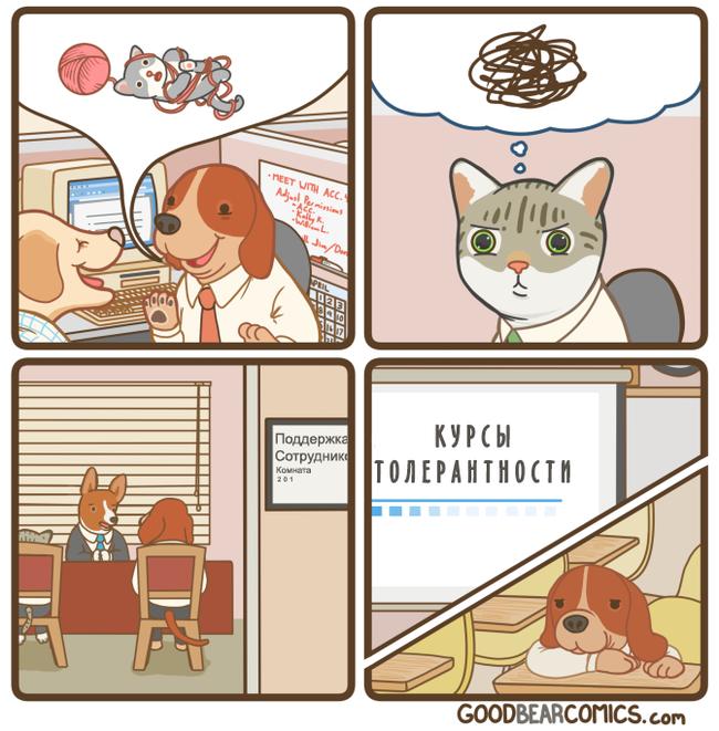 Шутки. Комиксы, Перевод, Толерантность, Goodbearcomics, Перевел сам, Кот, Собака