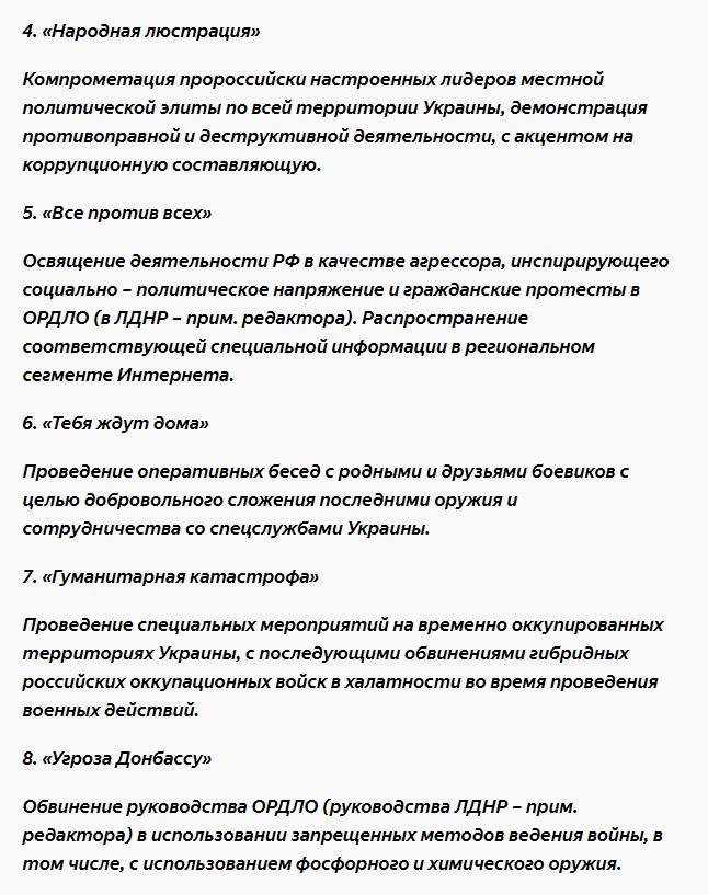 Секретный документ Сил Специальных Операций ВС Украины от 4 апреля 2018 г. Эксклюзив. Дмитрий Борисенко, Политика, Украина, Twitter, Странный документ, Длиннопост
