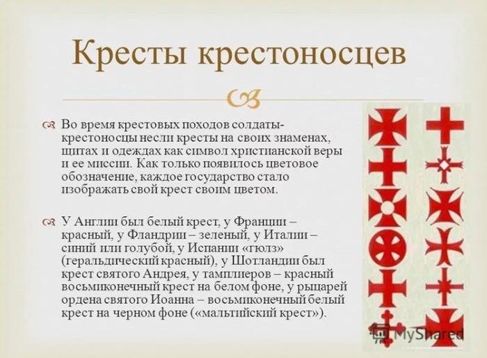 По дороге в Иерусалим Крестоносцы, Иерусалим, Крестовый поход, Дорога, Рыцарь, Мальтийский крест, Госпитальеры