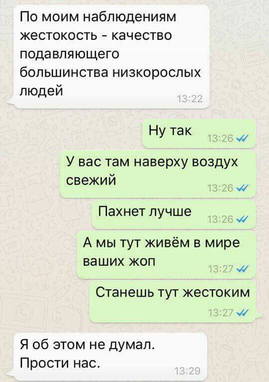 Про низкорослых)