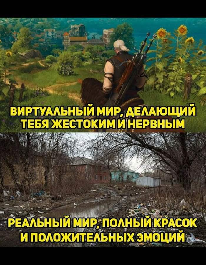 Виртуальный мир vs. Реальный мир