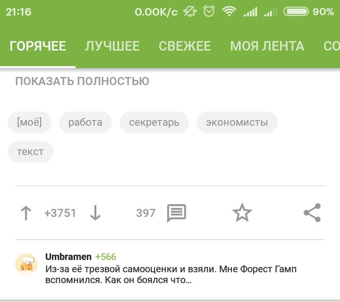 Завлекаловка от пикабу Скриншот, Комментарии