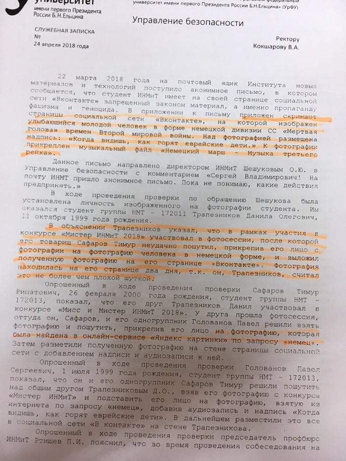 Отчисление за картинку Универ, Фотография, Нацизм, Длиннопост