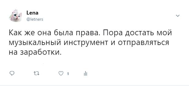 Аккордеон Аккордеон, Twitter, Переход
