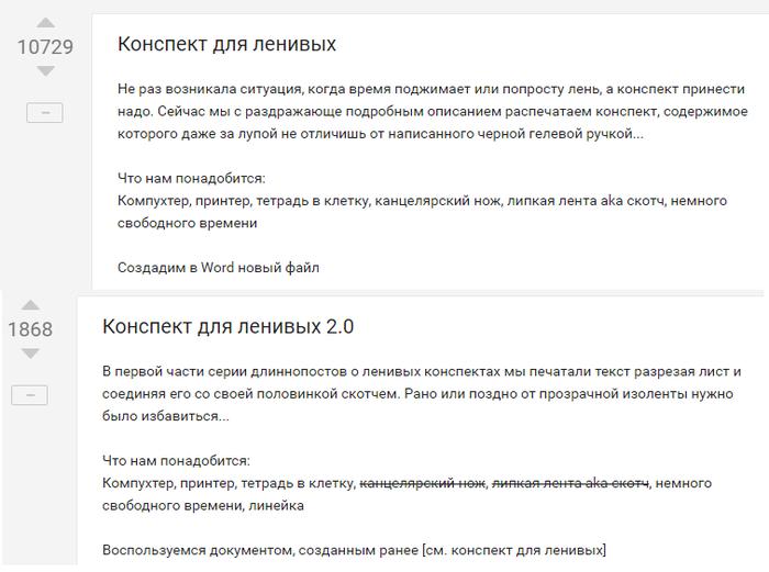 Конспект для ленивых студентов Длиннопост, Конспект, Рукописный шрифт, Имитация