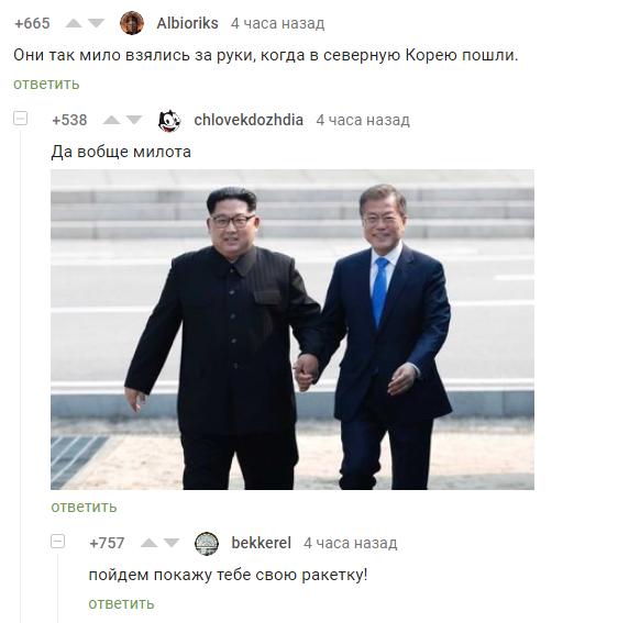 Комментарии Комментарии на пикабу, Северная корея, Южная корея, Привет читающим тэги, Комментарии, Скриншот