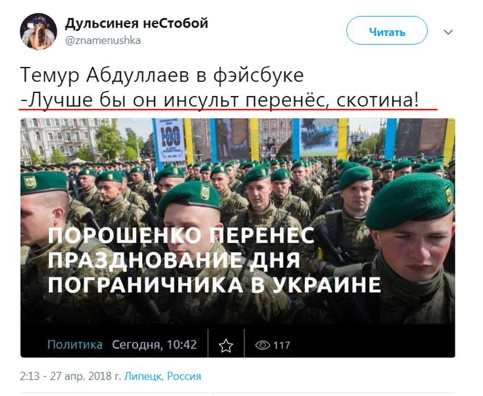 Как же любят Петра Ляксеича Украина, Политика, Петр Порошенко, Черный юмор, День пограничника