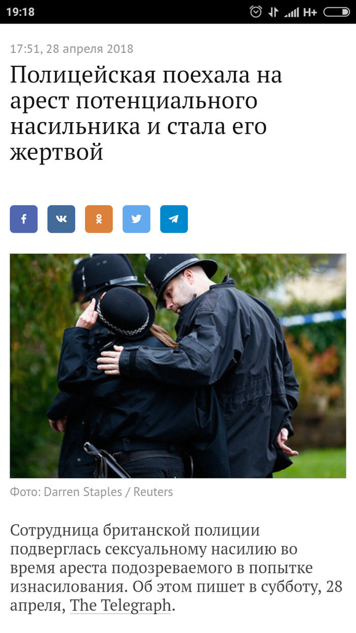 Британская полиция Британская полиция, Британцы, Полиция