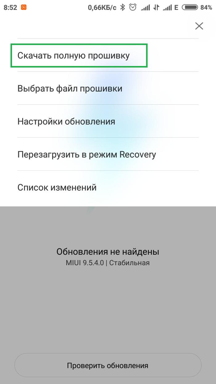 Проблема с MIUI 9.5.4.0. Решена Телефон, Xiaomi, Прошивка, Кривая