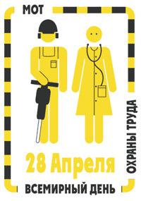 Всемирный день охраны труда. С праздником! Охрана труда, Праздники