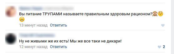 Когда споришь с вегетарианцами Скриншот, Комментарии, ВКонтакте, Веганы, Мясоеды