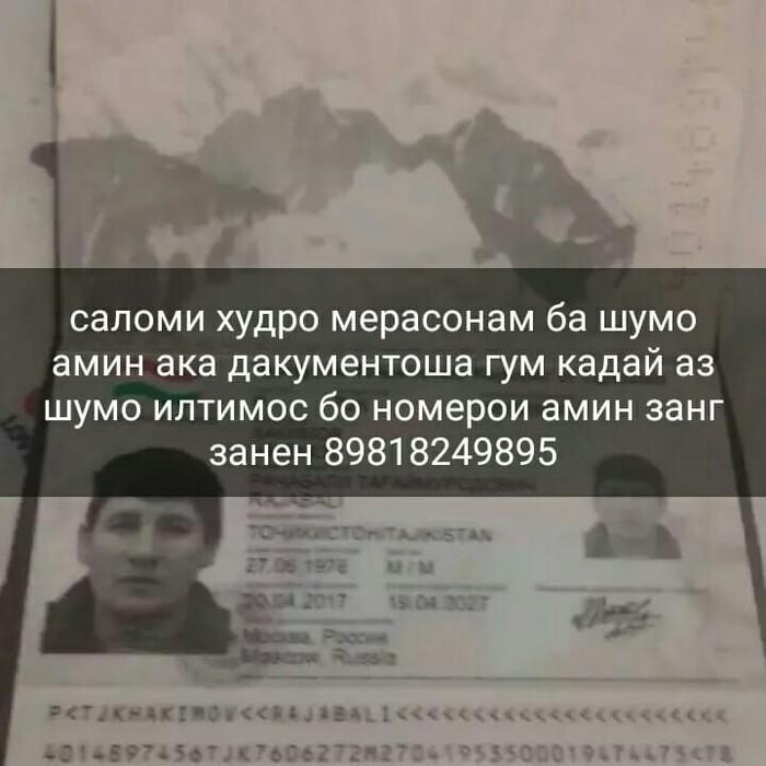 Уважаемы Пикабуши и Пикабуны,помогите найти документ. Паспорт, Пропажа, Помощь, Спасибо, Документы, Таджикистан, Репост, Санкт-Петербург