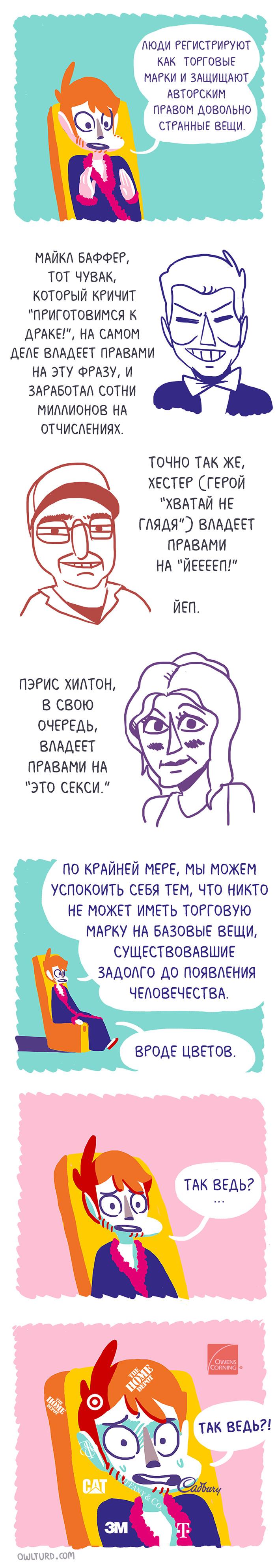 Авторские права Owlturd, Комиксы, Авторские права, Перевод, InkHaven, Длиннопост