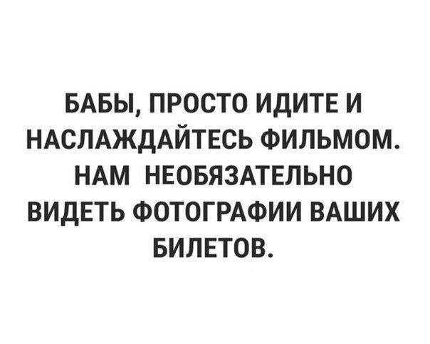 А и правда