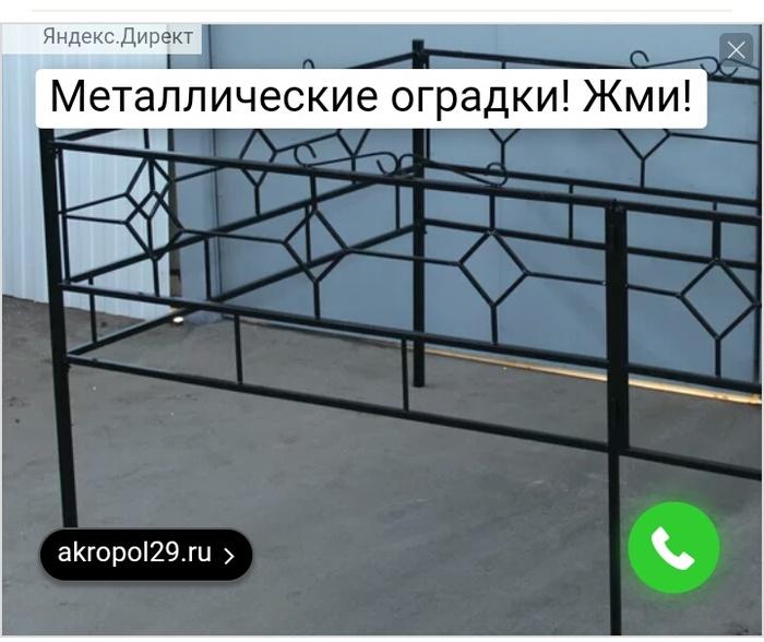 Когда ты гуглишь забор на дачу но Яндексу виднее... Реклама, Яндекс директ, Забор, Оградка
