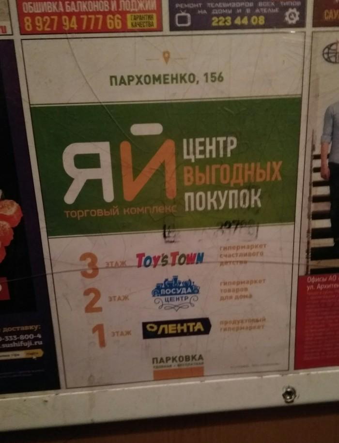 Забавная реклама в лифте Реклама, Боги маркетинга