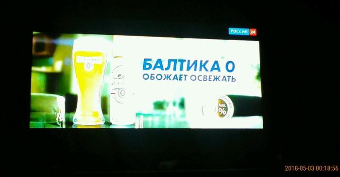 Туборг, Балтика ... Без алкогольные ? Пиво, Реклама, Лазейка, Жить здорово, Россия 24