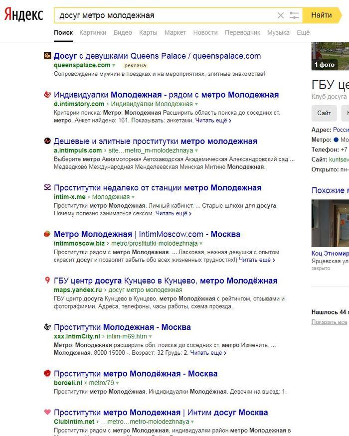 """Яндекс как то странно понимает слово """"досуг"""" Проститутки, Юмор, Досуг, Странный юмор"""
