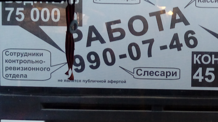 По Фрейду Публичная оферта, Афера, Самара, По Фрейду, Длиннопост, Маршрутка