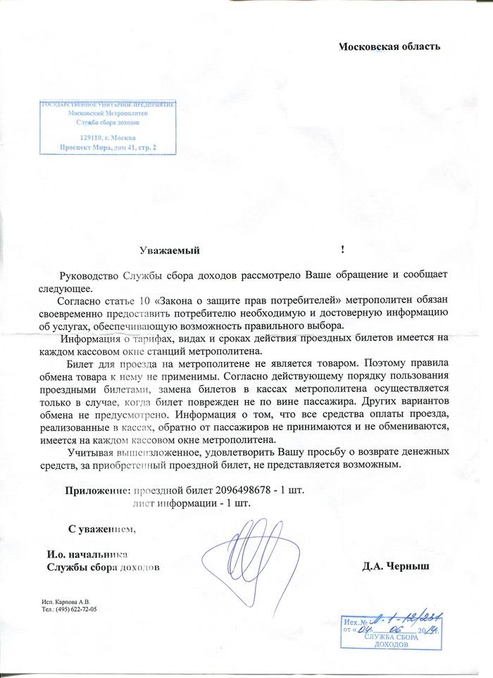 Как я с Московским метро судился (и выиграл) Метро, Суд, Обман, Справедливость, Юристы, Развод, Длиннопост