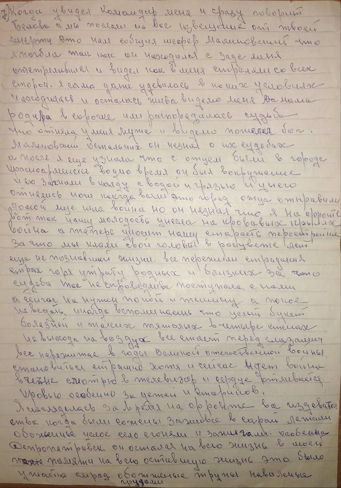 Письмо из прошлого... Часть 3. Великая Отечественная война, Семейные ценности, Память, Письмо, Вспоминание, Герои Великой Отечественной, Длиннопост