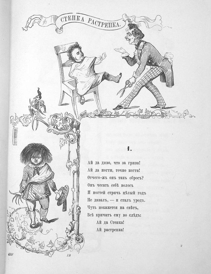 «Степка-растрепка», или Шокъ по-нашему Книги, Ретро, Детская литература, НЭДБ, Что почитать?