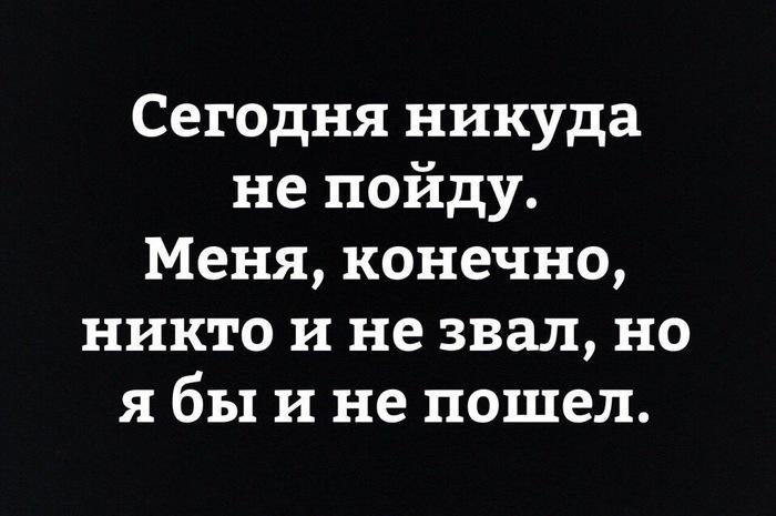 Не очень-то и хотелось! ВКонтакте, Из сети, Интроверт, Лучше посижу дома, Картинка с текстом